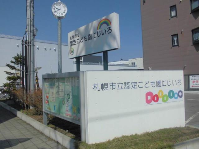 札幌市立認定こども園にじいろ(保育園 幼稚園)]の画像1