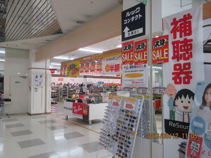 メガネサロン・ルック平岡東光店(東光ストア平岡)の画像2