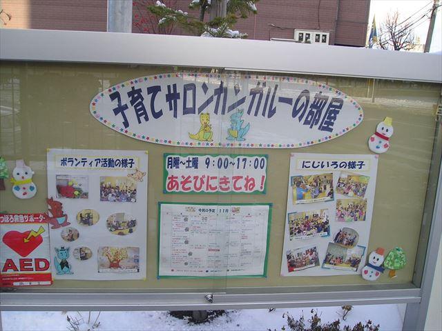 札幌市立認定こども園にじいろ(保育園 幼稚園)]の画像2