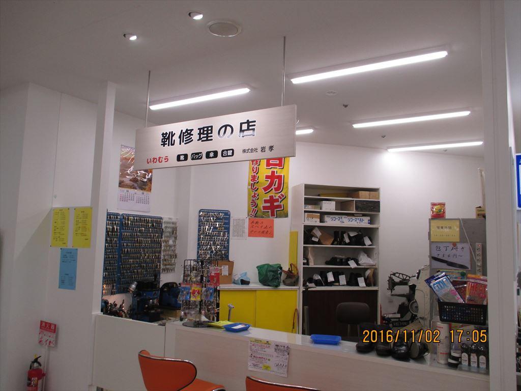 靴修理の店いわむら(以前さっぽろシュリー 西友清田店)1階]の画像1