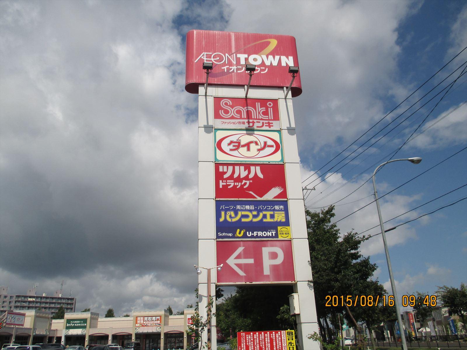 100円プラザ五感ダイソーイオンタウン平岡店]