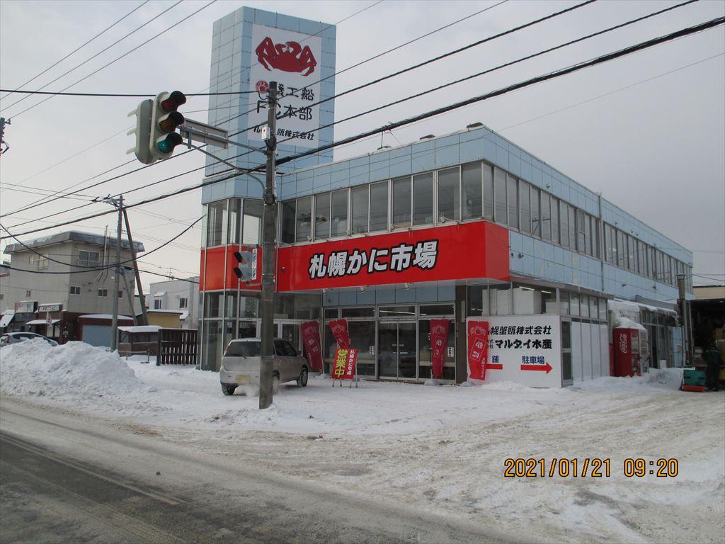 札幌蟹販リニューアルオープン(かに)]の画像2