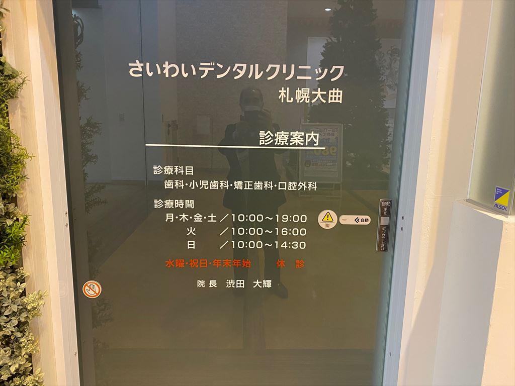さいわいデンタルクリニック札幌大曲2020.11.2開院]の画像2
