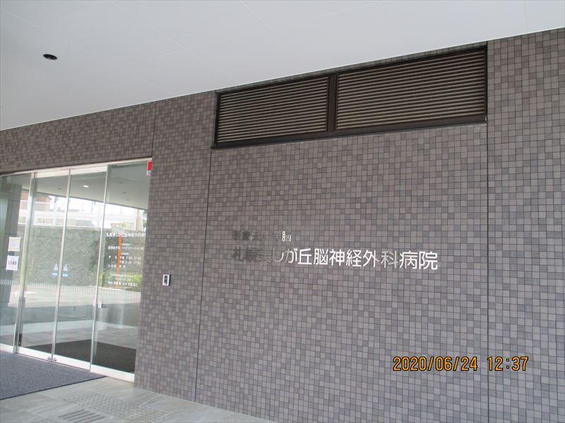 札幌美しが丘脳神経外科病院2020.7.1 開院致しました。 真栄4-5]・の画像4
