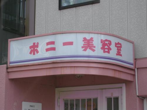 ポニー美容室