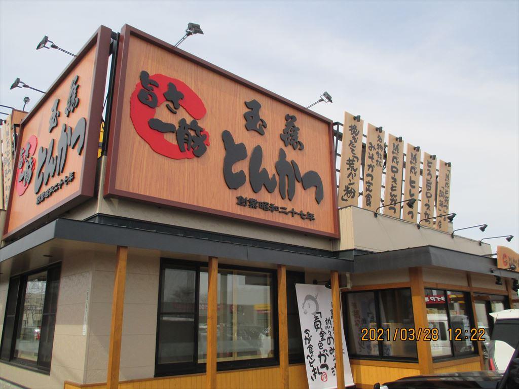とんかつ玉藤里塚店2021.4.1オープン(旧札幌里塚食堂)]の画像4