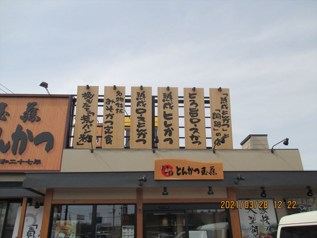 とんかつ玉藤里塚店2021.4.1オープン(旧札幌里塚食堂)]の画像2