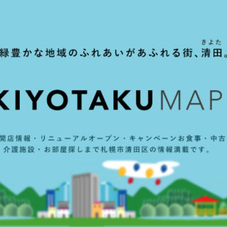清田区マップ