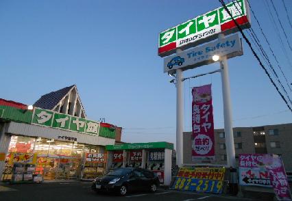 タイヤ館  平岡(ブリジストンタイヤショップ)]