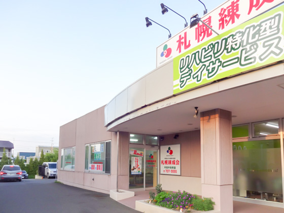 札幌練成会 平岡中央教室]