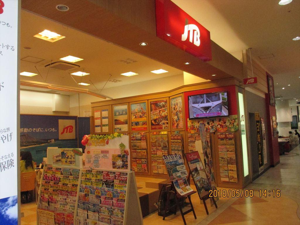 JTBトラベランド  イオンモール札幌平岡]の画像1