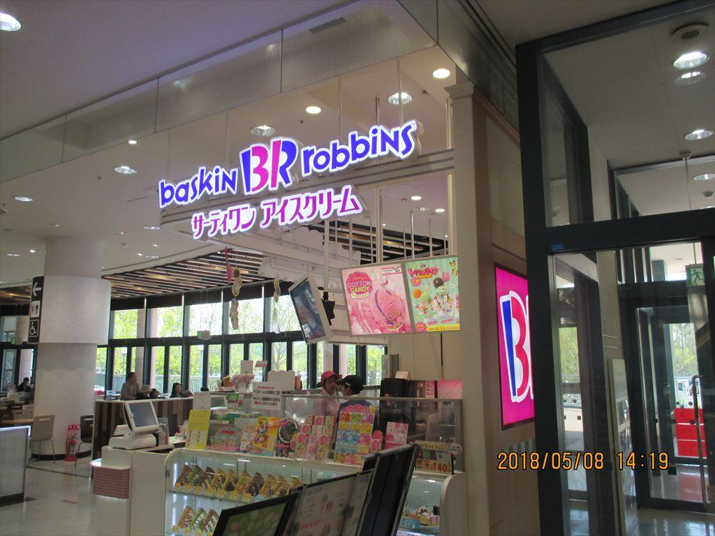 サーティワンアイスクリーム イオンモール札幌平岡店]の画像2