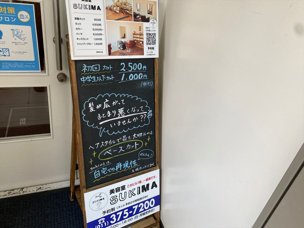 SUKIMAすきま(美容室)ネット予約は24時間受付中]・の画像9
