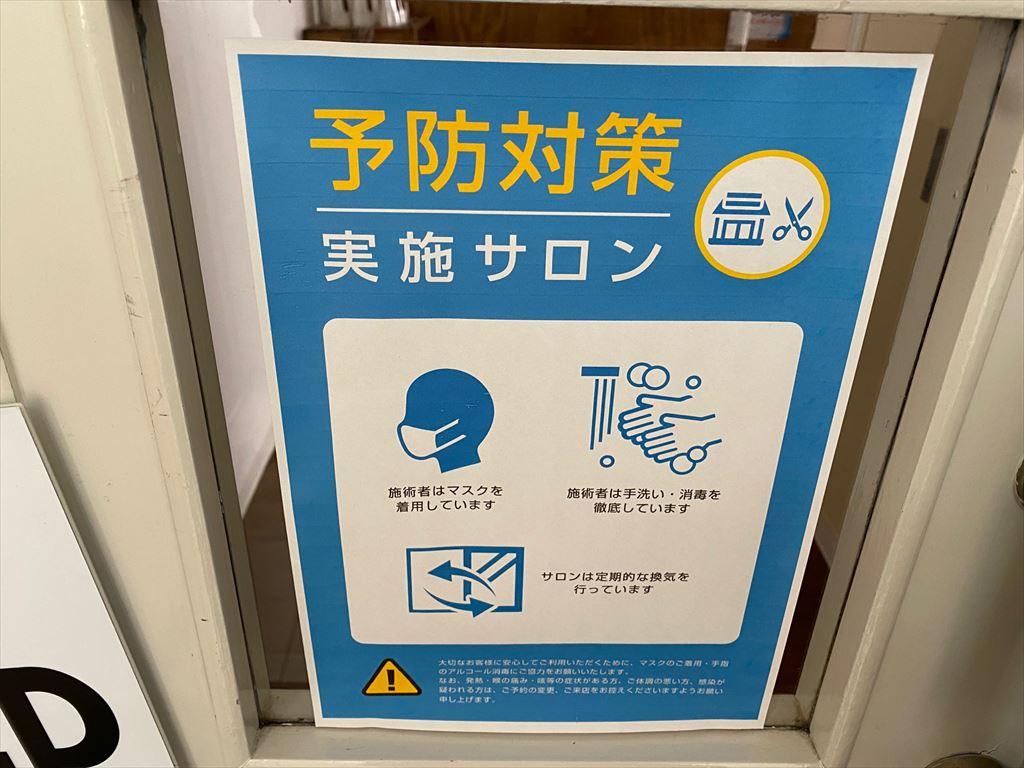 SUKIMAすきま(美容室)ネット予約は24時間受付中]・の画像8