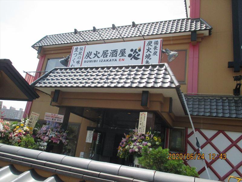 炎 清田店(炭火居酒屋)]・の画像10