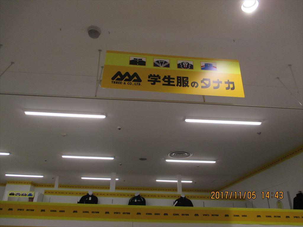 学生服のタナカ 西友清田店2階]の画像3