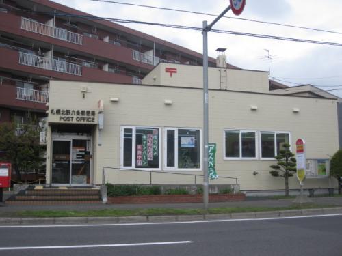 札幌北野六条郵便局yuubin]の画像1