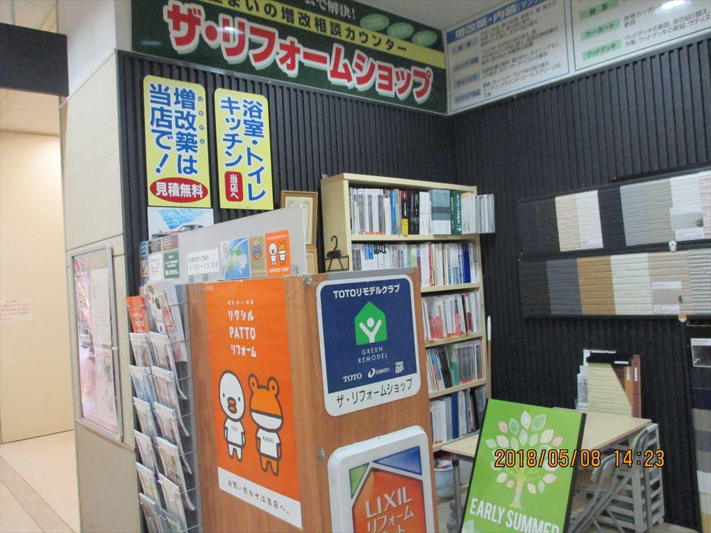 ザ リフォームショップ イオンモール札幌平岡店]・の画像2