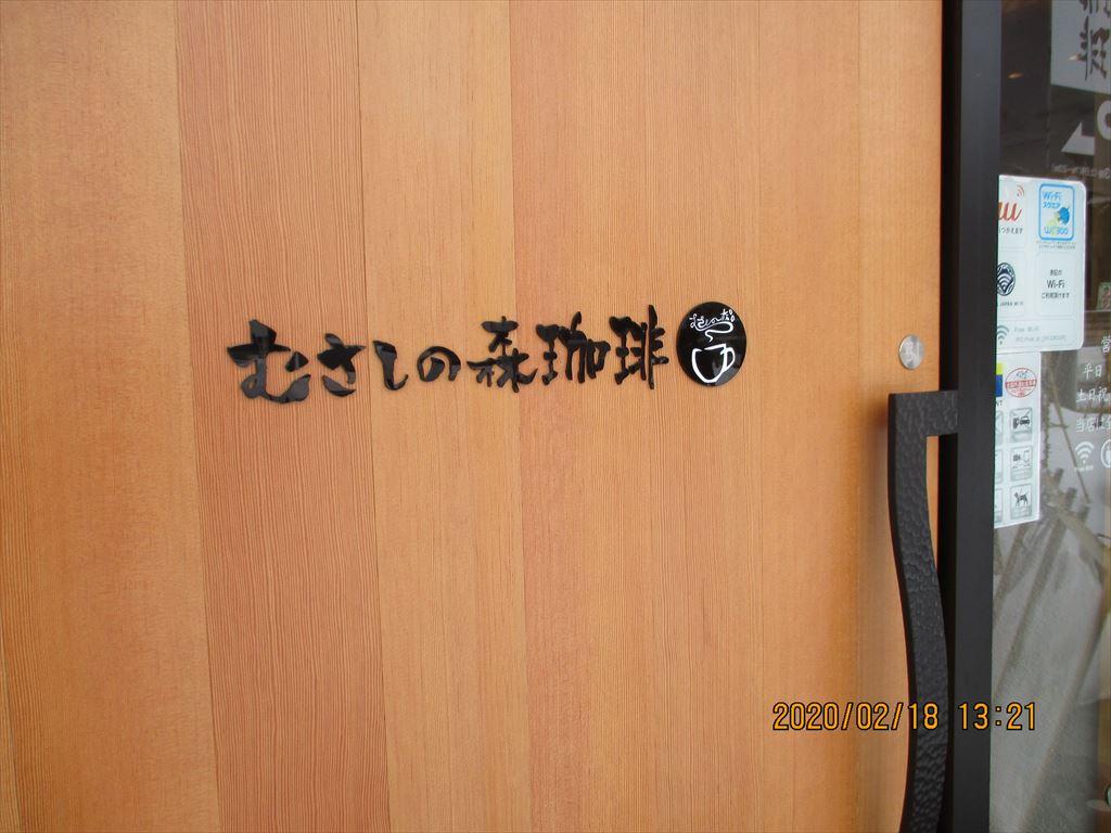 むさしの森珈琲札幌北野店(スカイラークグループ)]・の画像3