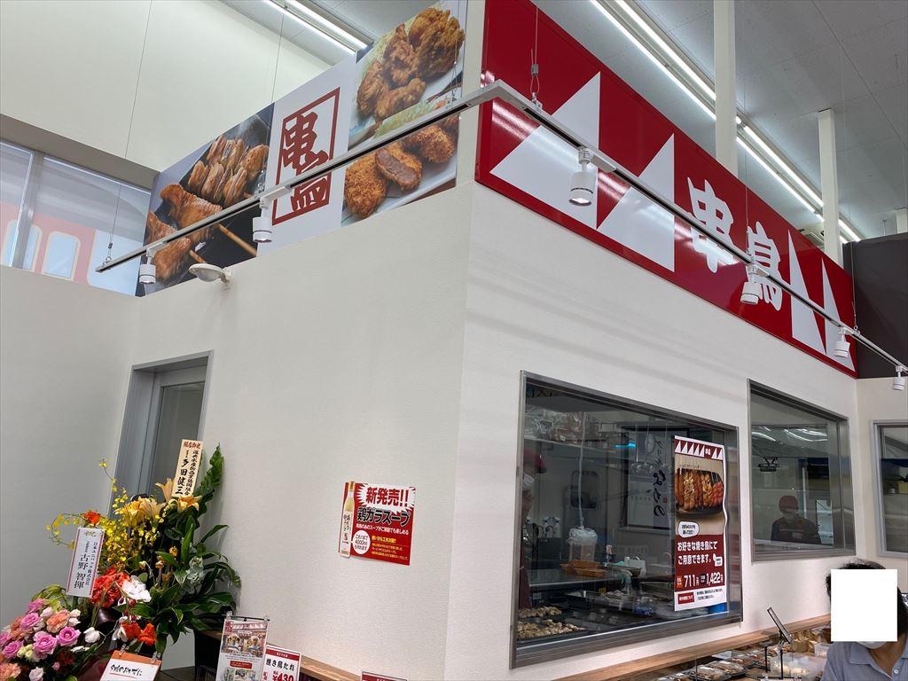 串鳥 カウボーイ北野店2021.8.5オープン]・の画像2