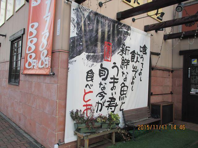 旬屋北野店(ときや)]の画像2