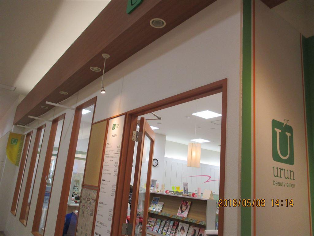 う・ら・ん美容室 イオンモール札幌平岡 ウラン]・の画像4