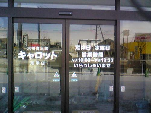 キャロット真栄店(大槻食材株式会社)]の画像1