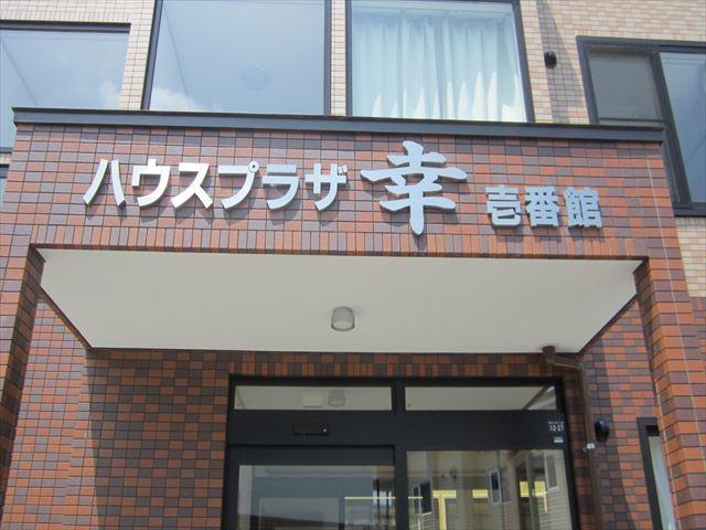 ハウスプラザホームヘルプサービス(訪問介護) – 清田区マップ