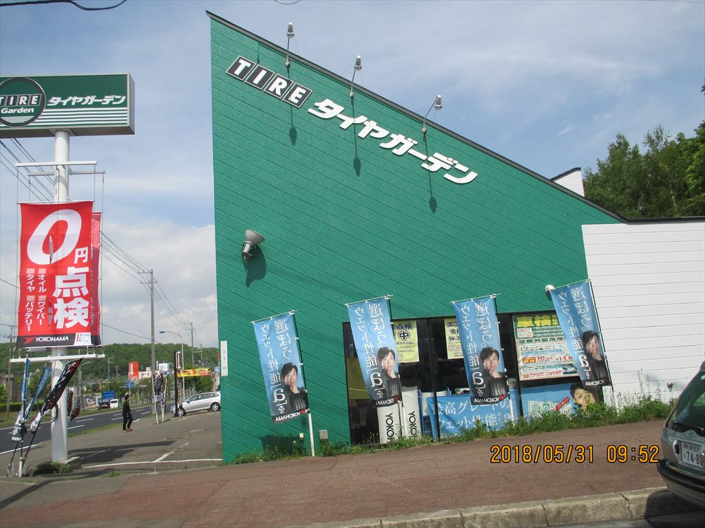 タイヤガーデン 札幌里塚店(ヨコハマ)]・の画像2