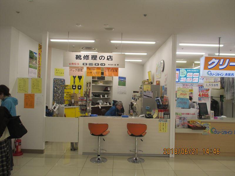 靴修理の店いわむら(以前さっぽろシュリー 西友清田店)1階]の画像3