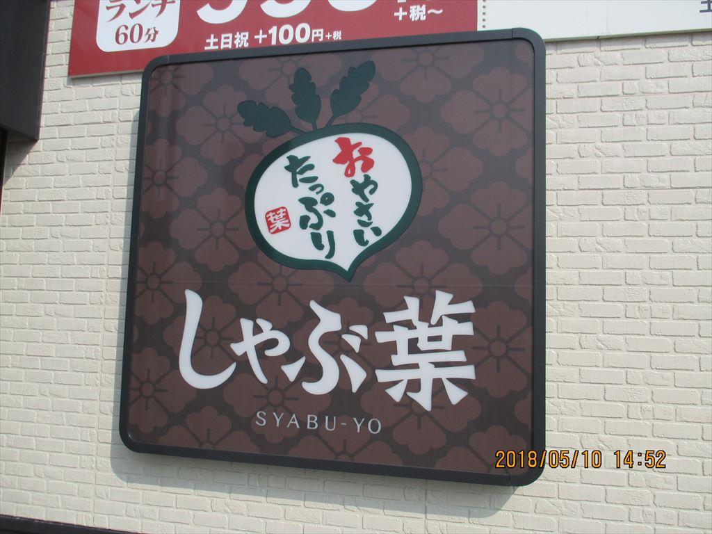 しゃぶ葉札幌平岡店(イオンタウン平岡)食べ放題]の画像2