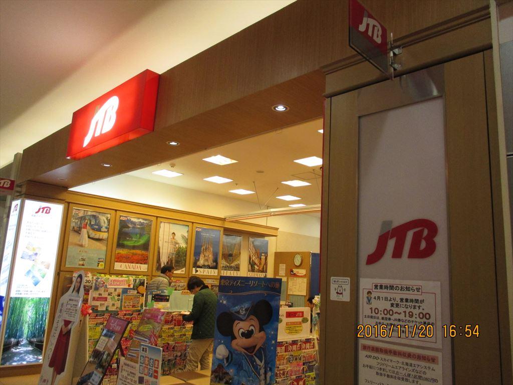 JTBジェイテイビー  イオンモール札幌平岡店]の画像2