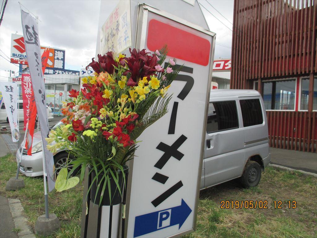 麵屋雪風清田店(ゆきかぜラーメン)2019年5月1日オープン]・nnの画像2